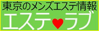 エステラブ 東京のメンズエステ情報